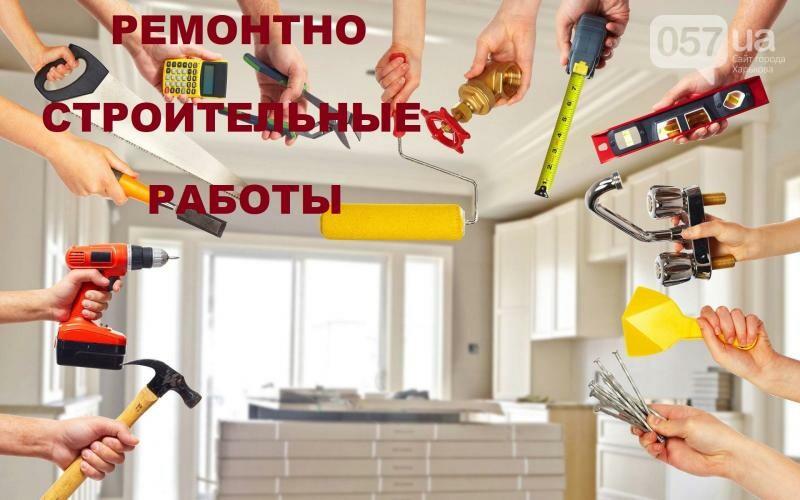 Ремонтно-строительные работы, изготовление окон, мебели в ... | 500x800