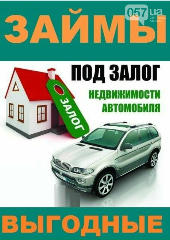 Кредит под залог автомобиля без постановки на площадку харьков автоломбард продажа автомобилей тюмень
