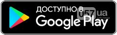 Качай приложение в Google Play