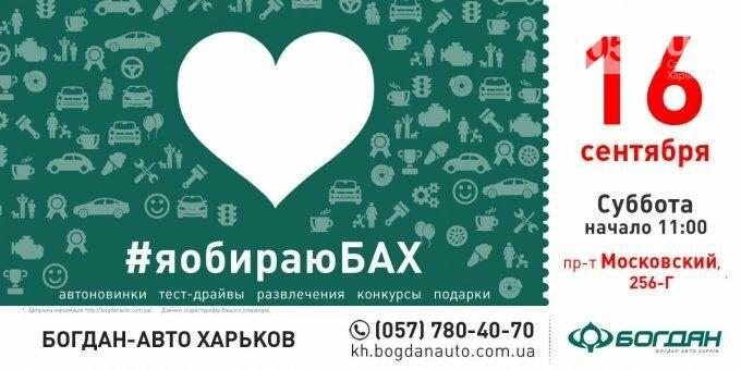 Национальный Автодилер приглашает на тест-драйв #яобираюБАХ в Харькове, фото-1