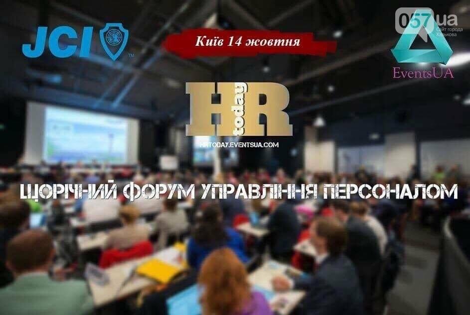 Форум для и об управлении персоналом - HR Today Kyiv 2017, фото-1