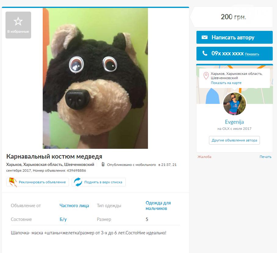 Накладная попа и чучело игуаны: ТОП-10 нелепых вещей, которые продают харьковчане в интернете (ФОТО), фото-3