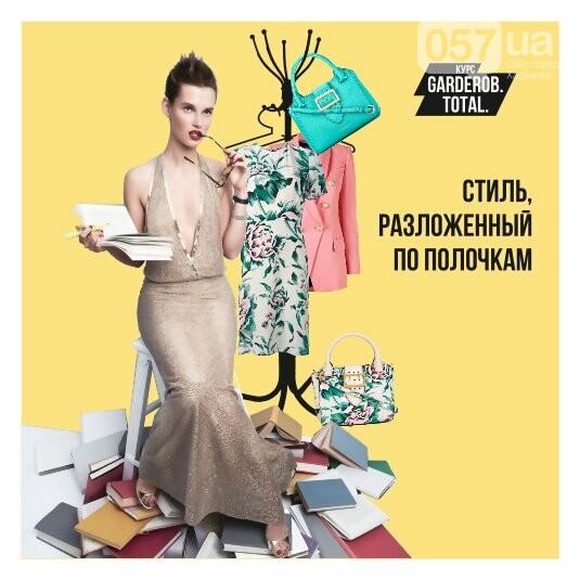 В Харькове пройдет бесплатный семинар от Студии Стиля и Имиджа Cocon Fashion, фото-2