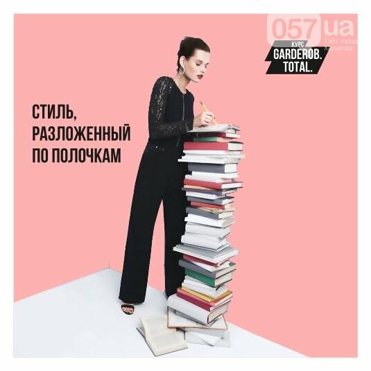 В Харькове пройдет бесплатный семинар от Студии Стиля и Имиджа Cocon Fashion, фото-1