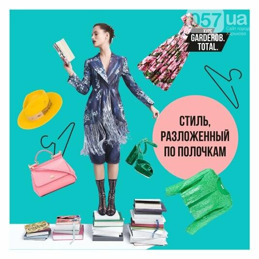 В Харькове пройдет бесплатный семинар от Студии Стиля и Имиджа Cocon Fashion, фото-3
