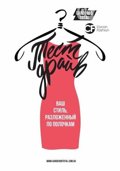 В Харькове пройдет бесплатный семинар от Студии Стиля и Имиджа Cocon Fashion, фото-5