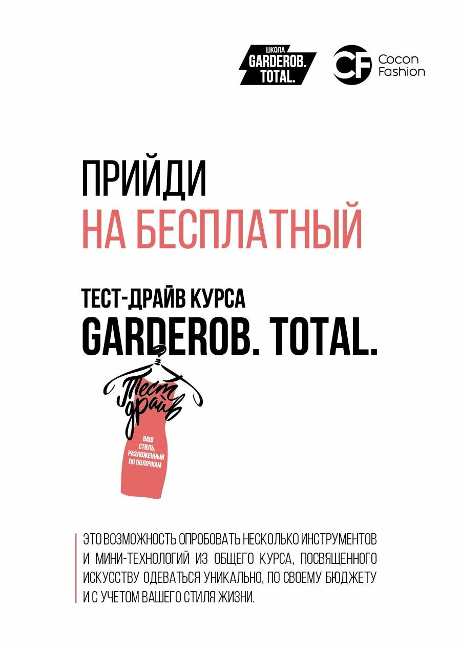 В Харькове пройдет бесплатный семинар от Студии Стиля и Имиджа Cocon Fashion, фото-4