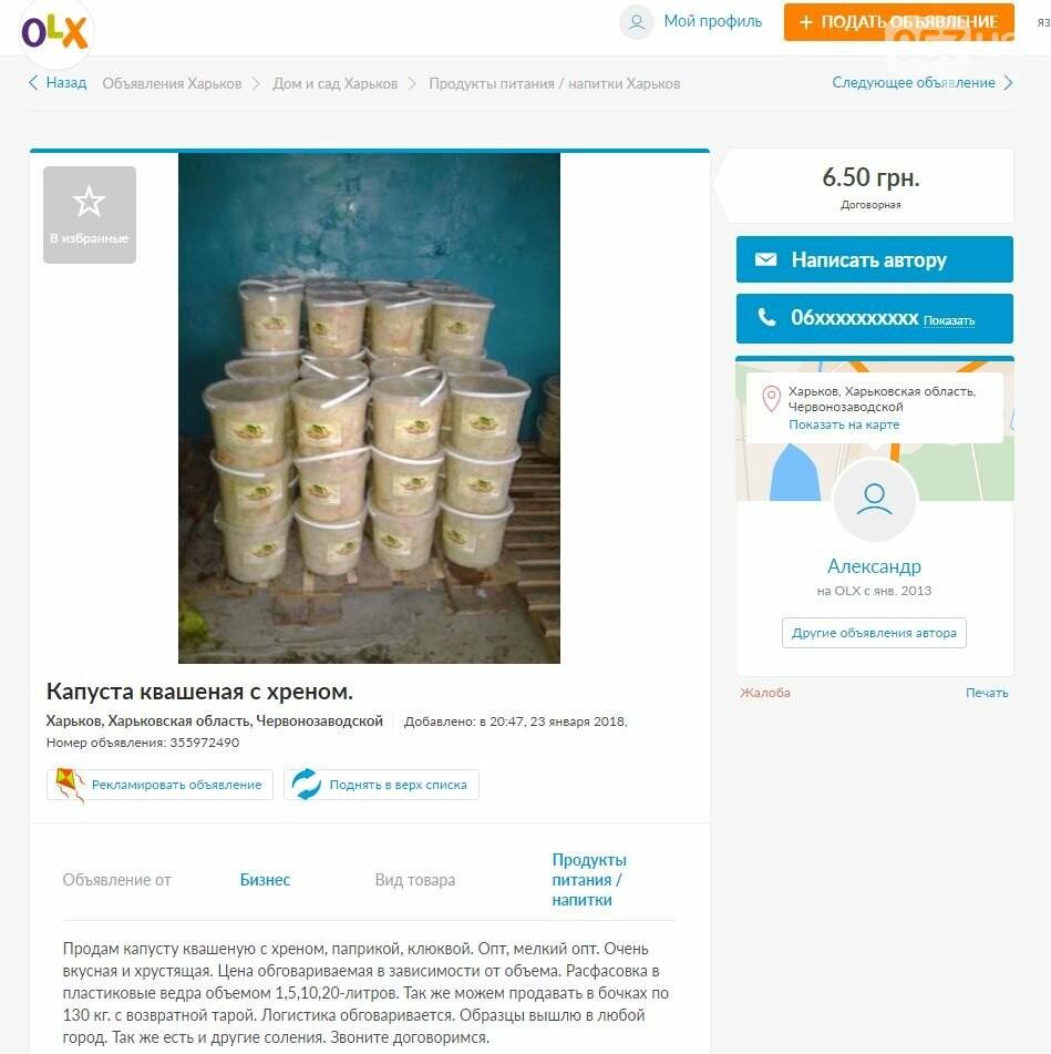 Открытки на свадьбу, квашенная капуста и пустые банки: что можно купить в Харькове за 10 гривен (ФОТО), фото-3