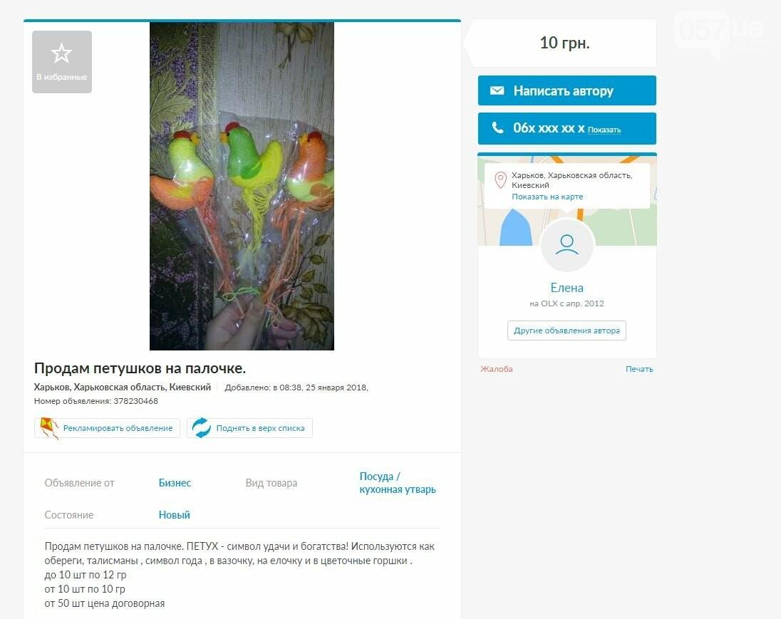 Открытки на свадьбу, квашенная капуста и пустые банки: что можно купить в Харькове за 10 гривен (ФОТО), фото-10