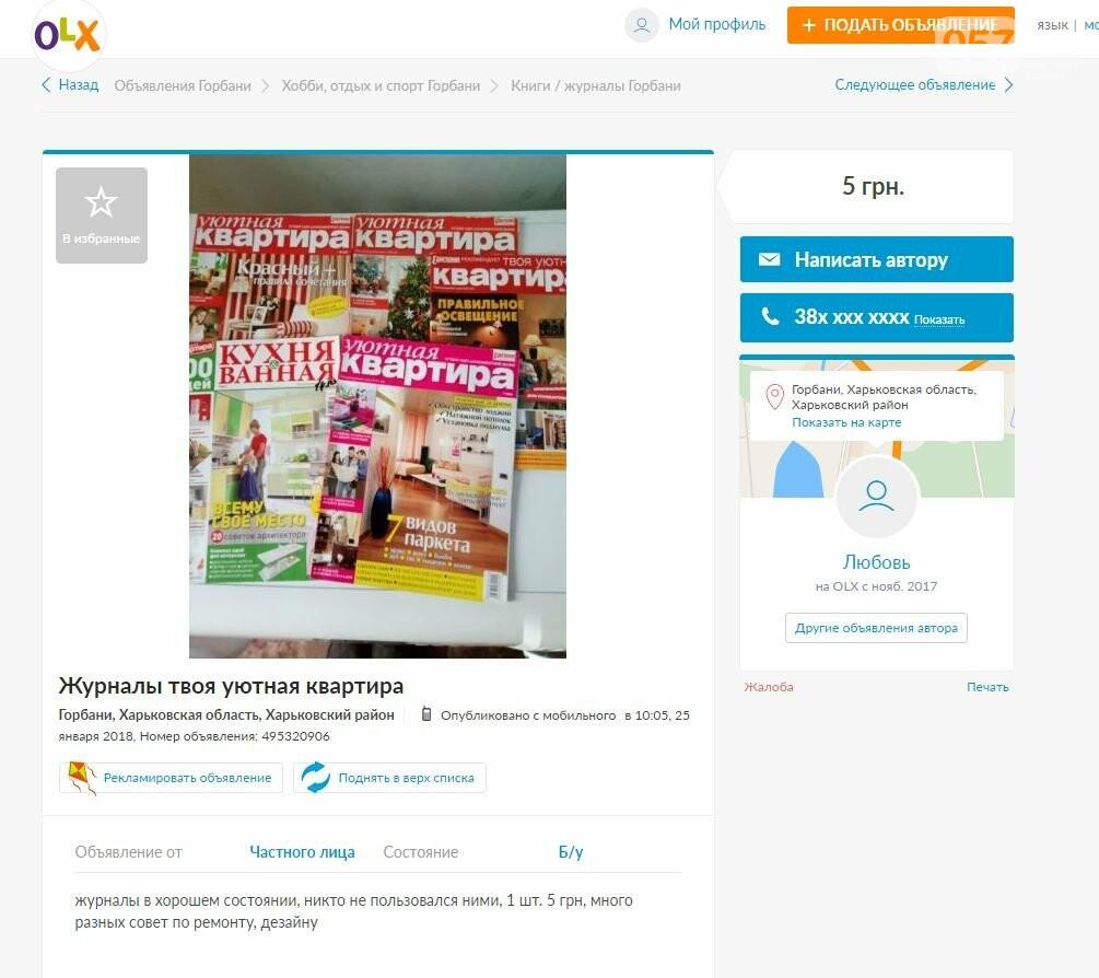 Открытки на свадьбу, квашенная капуста и пустые банки: что можно купить в Харькове за 10 гривен (ФОТО), фото-7