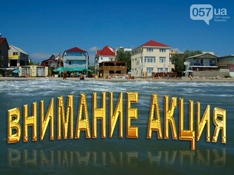 Где отдохнуть на море этим летом: обзор жилья и цен на украинских курортах , фото-157