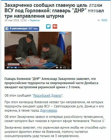 Две успешные спецоперации или почему в Донецке готовятся к штурму , фото-1