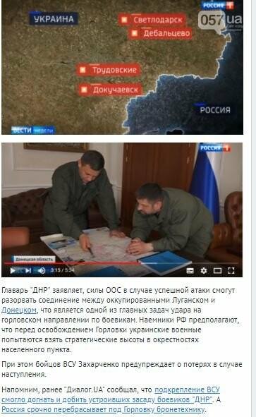 Две успешные спецоперации или почему в Донецке готовятся к штурму , фото-2