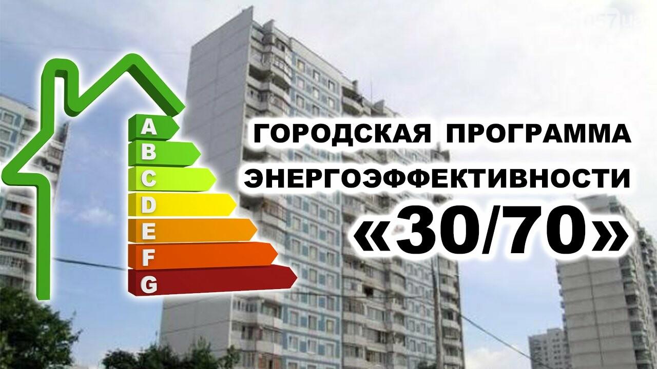 Как снизить расходы на коммунальные услуги и экономить на них, фото-2