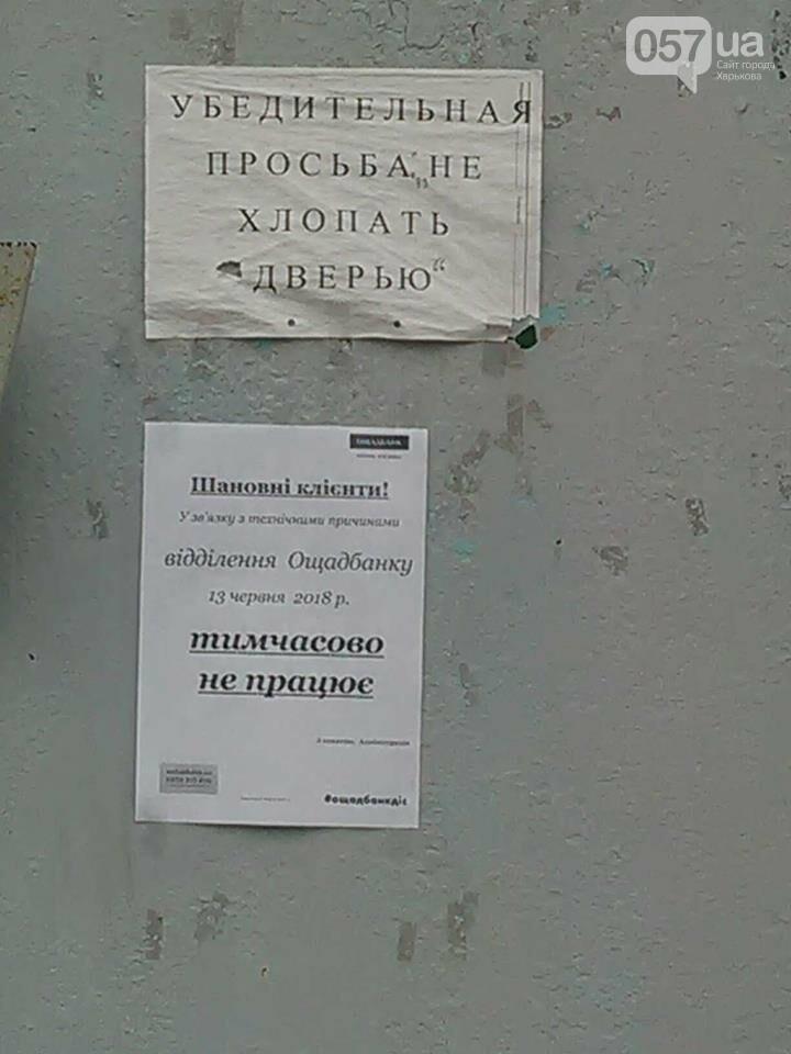 """Задрожали окна и ""завизжала"" сигнализация"": очевидцы взрыва банкомата на Краснодарской, - ФОТО, фото-6"