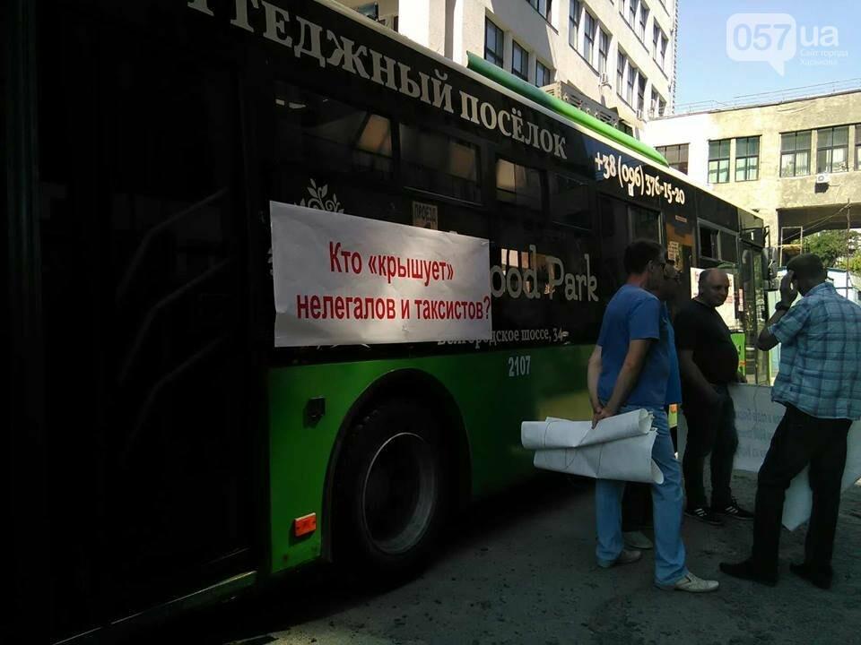 Забастовка в центре Харькова: троллейбусы и трамваи не вышли в рейс, - ФОТО, фото-1