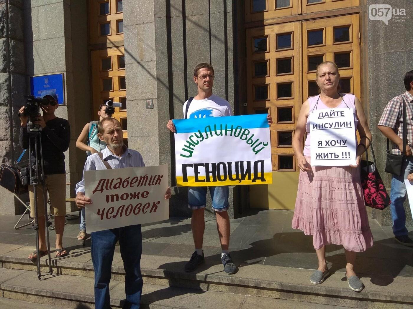 «Дайте инсулин». В Харькове пациенты с сахарным диабетом вышли на пикет под мэрию, - ФОТО, фото-1
