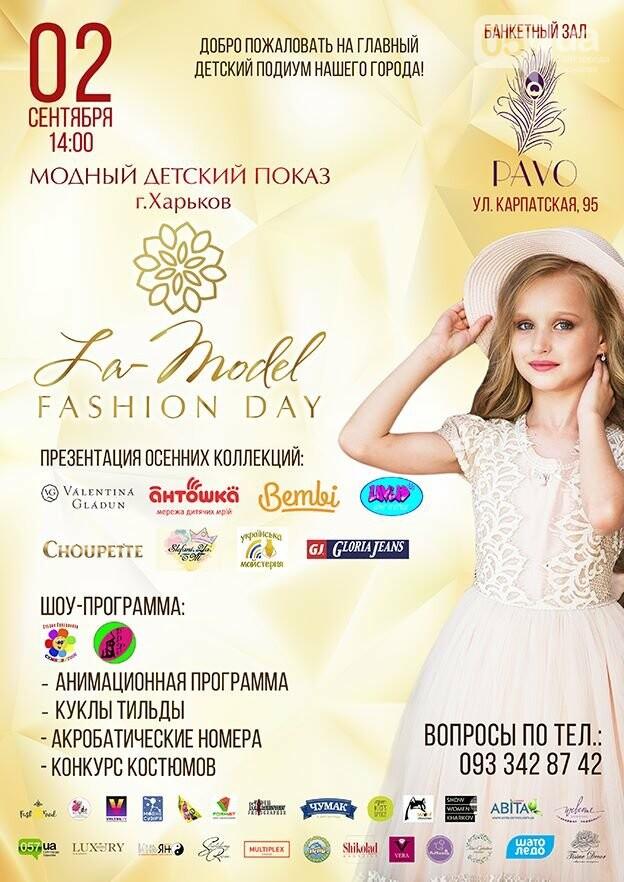 Ежесезонный модный детский показ «La Model Fashion Day &  2018» состоится в Харькове 2 сентября, фото-1