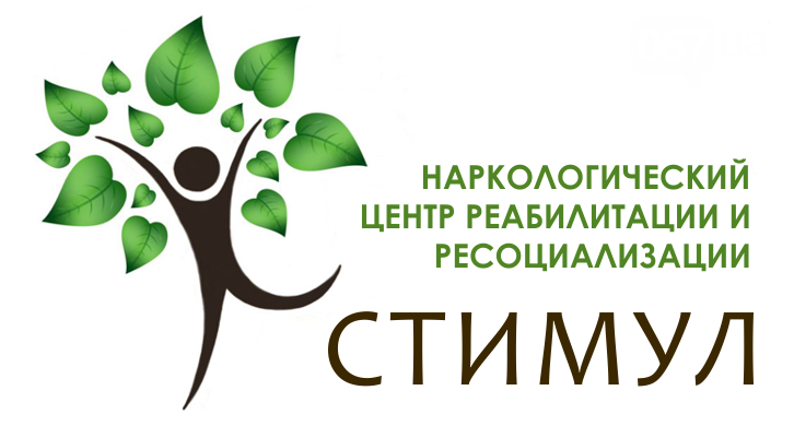 Реабилитационные центры в Харькове, лечение наркомании, лечение алкоголизма, фото-56