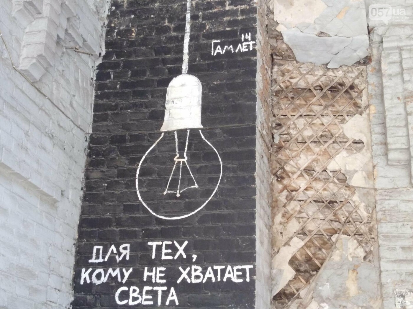 Стрит-арт Гамлета в Харькове: ТОП-10 граффити художника, - ФОТО