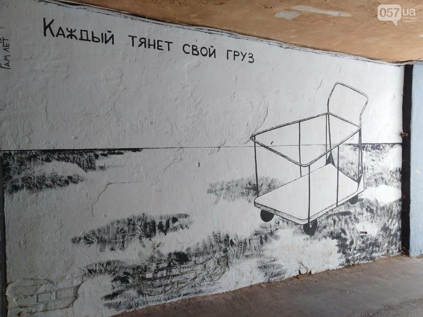 Стрит-арт Гамлета в Харькове: ТОП-10 граффити художника, - ФОТО, фото-6