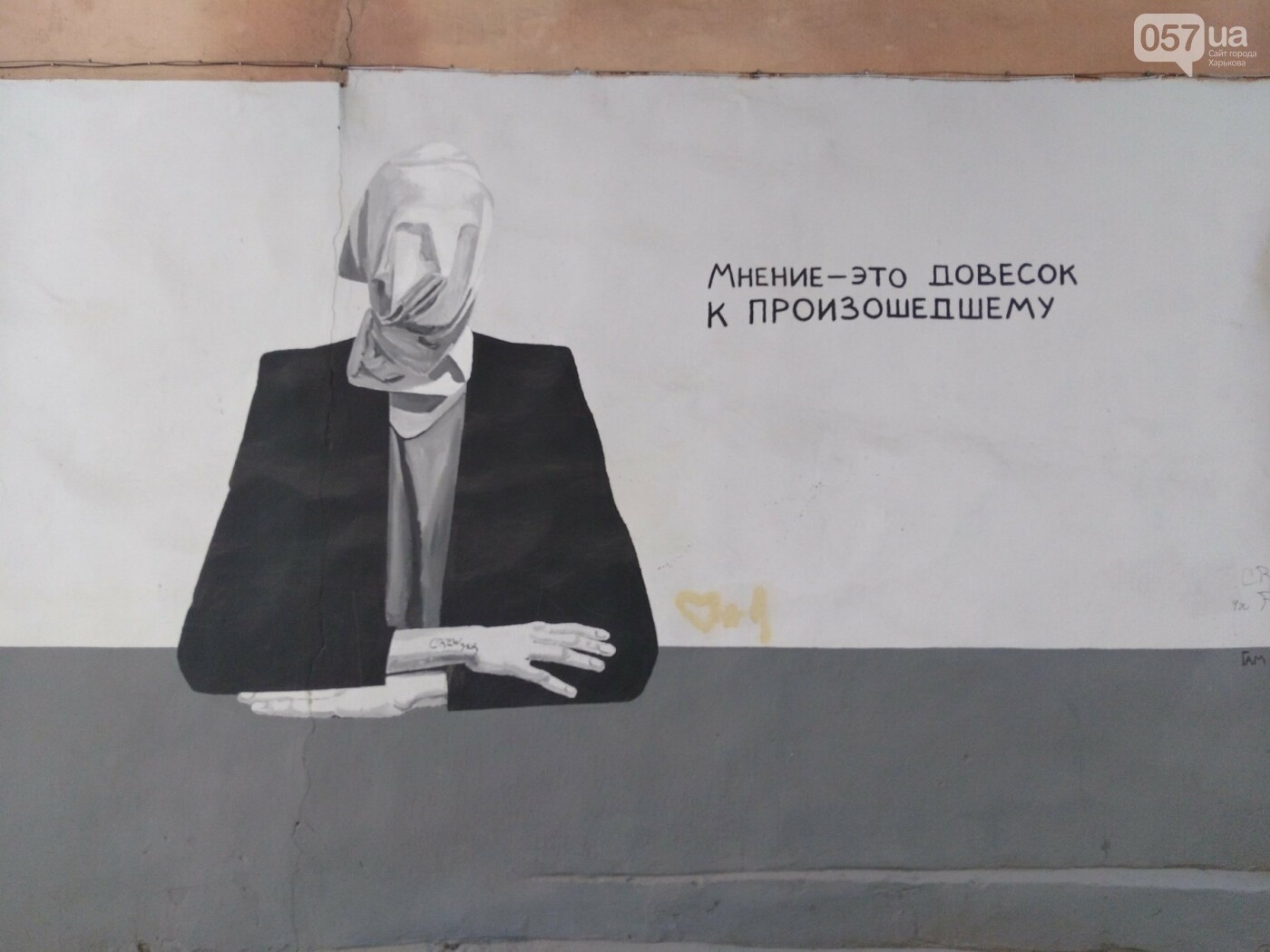 Стрит-арт Гамлета в Харькове: ТОП-10 граффити художника, - ФОТО, фото-7