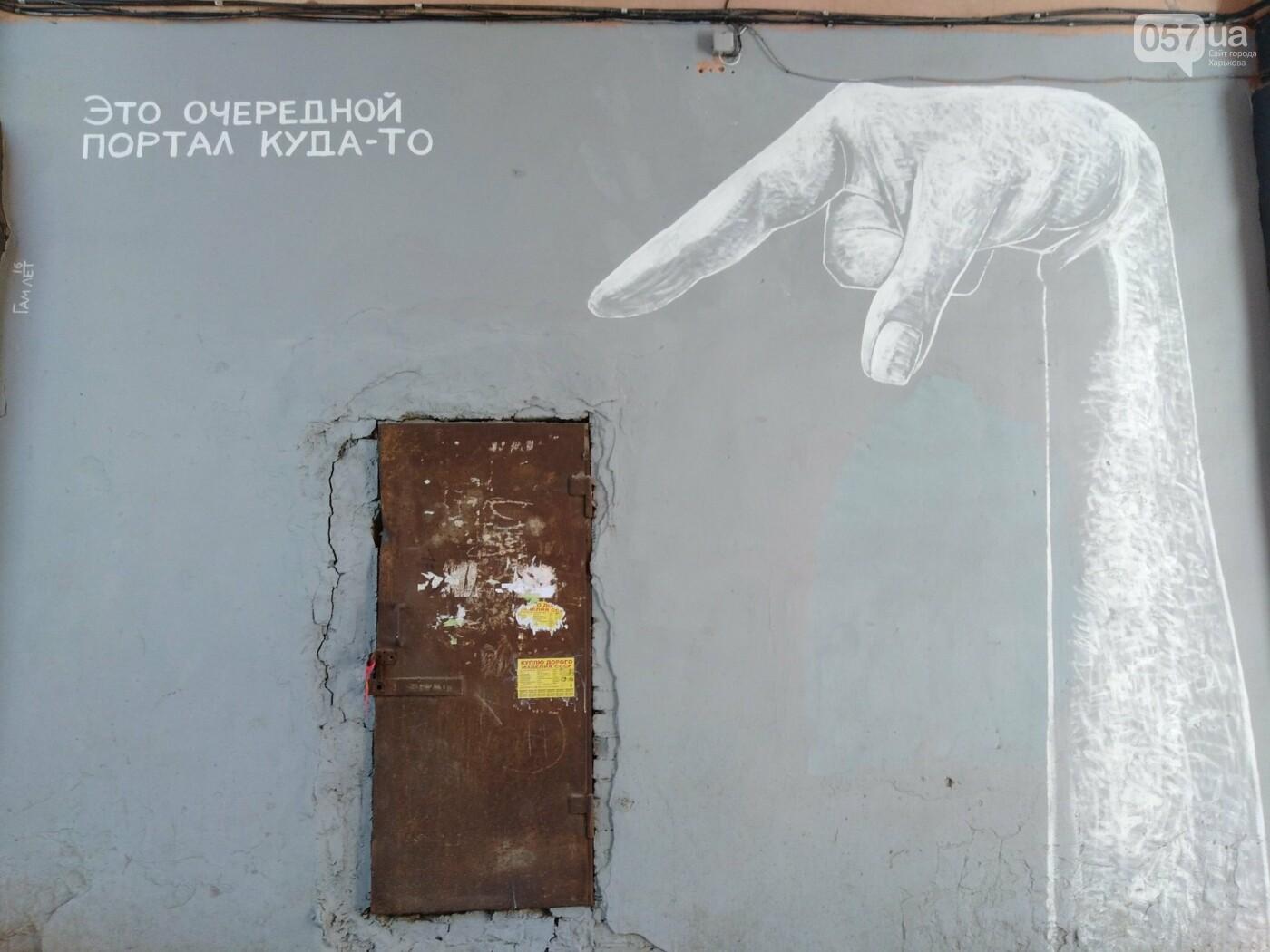 Стрит-арт Гамлета в Харькове: ТОП-10 граффити художника, - ФОТО, фото-9