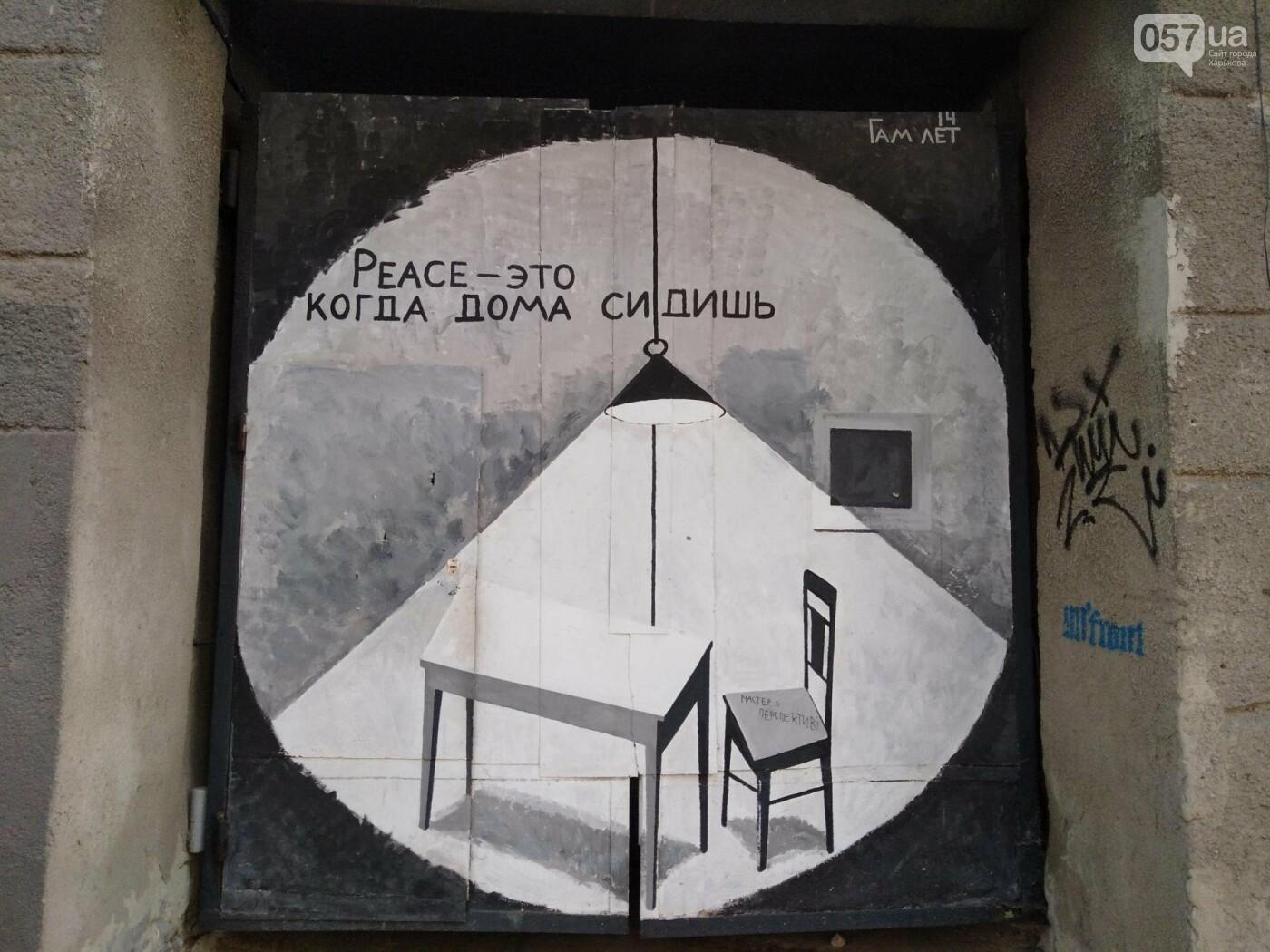 Стрит-арт Гамлета в Харькове: ТОП-10 граффити художника, - ФОТО, фото-17