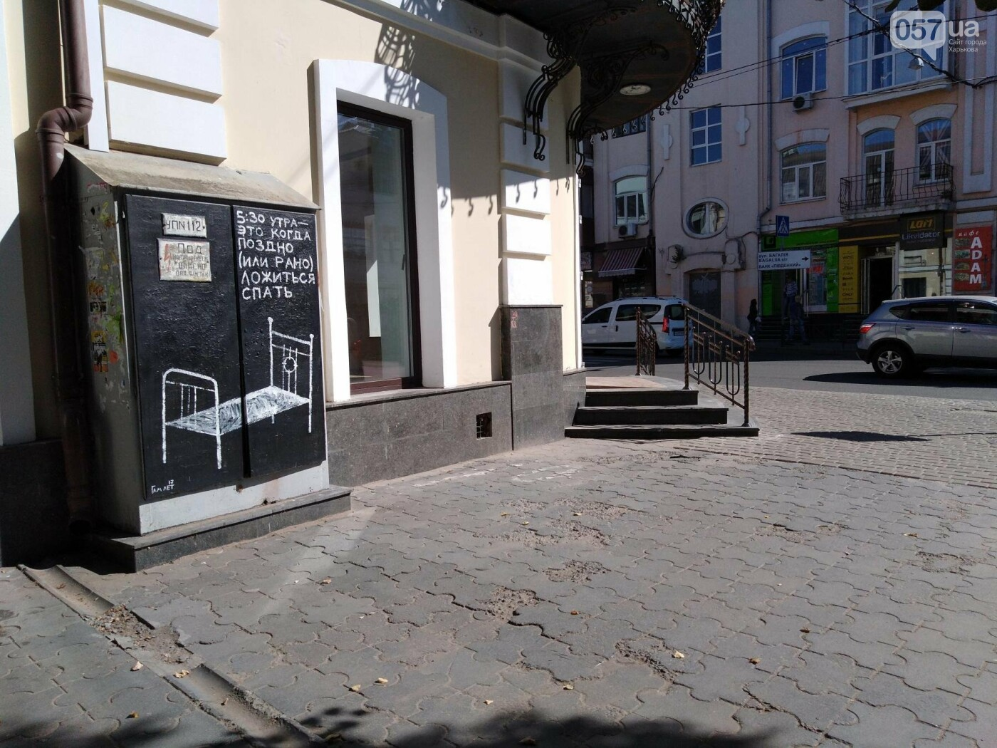 Стрит-арт Гамлета в Харькове: ТОП-10 граффити художника, - ФОТО, фото-16