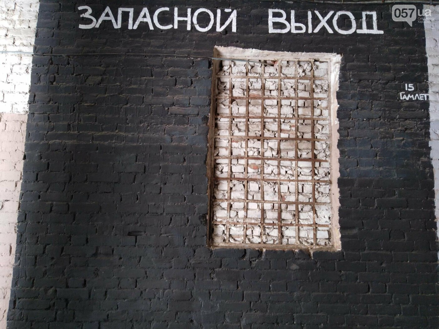 Стрит-арт Гамлета в Харькове: ТОП-10 граффити художника, - ФОТО, фото-19