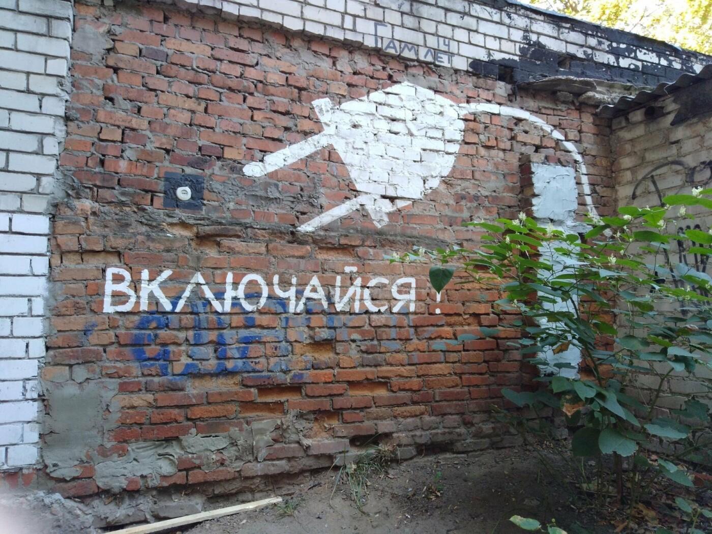 Стрит-арт Гамлета в Харькове: ТОП-10 граффити художника, - ФОТО, фото-25