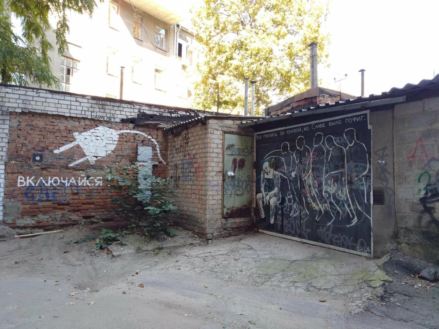 Стрит-арт Гамлета в Харькове: ТОП-10 граффити художника, - ФОТО, фото-24