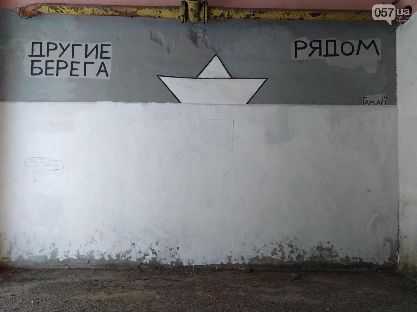 Стрит-арт Гамлета в Харькове: ТОП-10 граффити художника, - ФОТО, фото-28