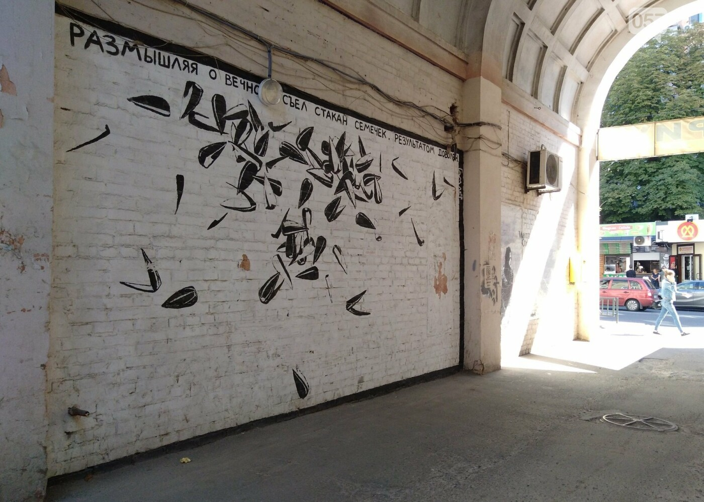 Стрит-арт Гамлета в Харькове: ТОП-10 граффити художника, - ФОТО, фото-27