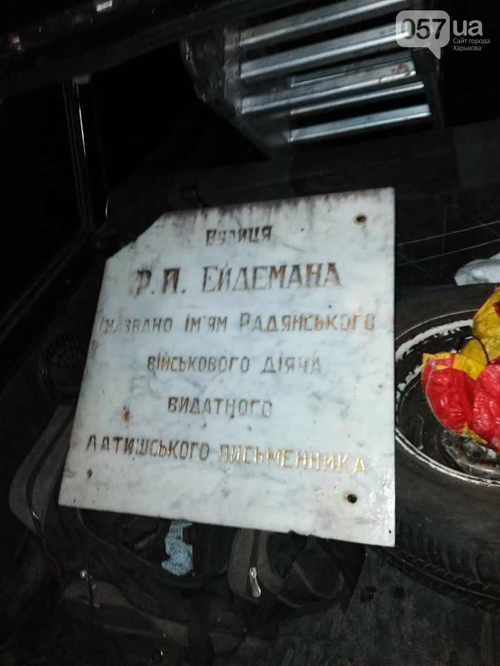 В Харькове активисты уничтожили мемориальную доску организатору карательных экспедиций СССР, - ФОТО, фото-1