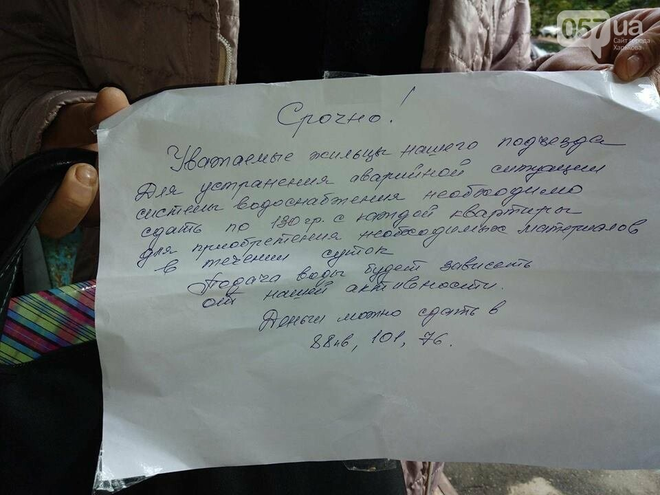 Харьковчане шесть дней сидят без воды из-за ссоры с председателем кооператива, - ФОТО, фото-7