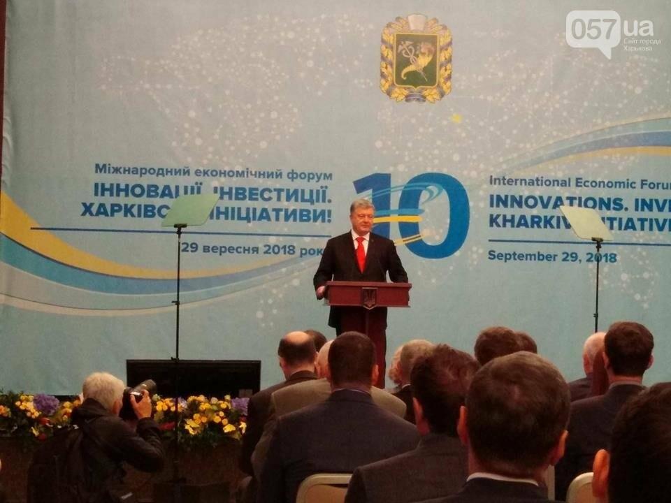 В Харькове проходит Х Международный экономический форум, где планируется подписание сделок на 6 млрд. грн.