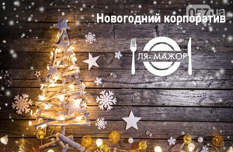 Где отметить корпоратив в Харькове?, фото-11