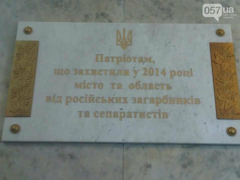 В Харькове открыли доску героям Революции достоинства, - ФОТО, фото-3