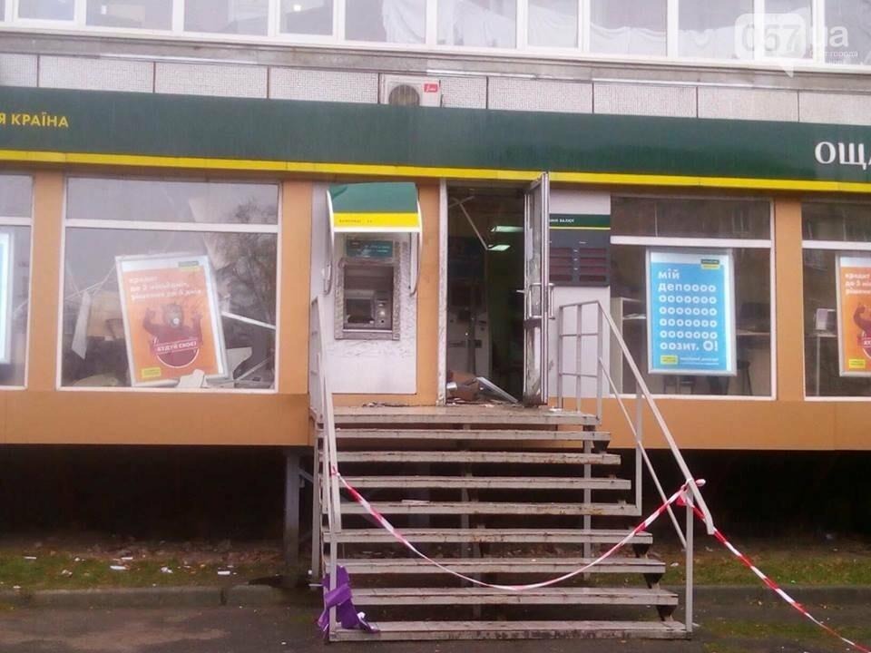 Ночью в Харькове неизвестные взорвали банкомат и украли деньги, - ФОТО, фото-1