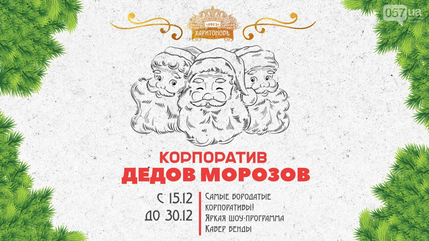 Где отметить корпоратив в Харькове?, фото-38