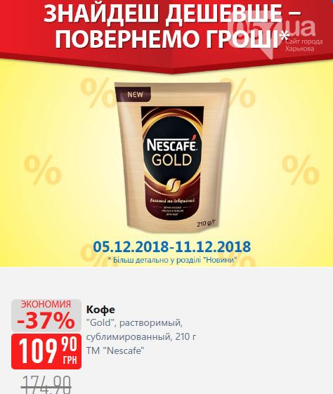 Праздничные акции от сети супермаркетов АТБ, фото-1