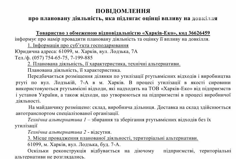 Переработка ртути в Харькове: экологи рассказали, почему такое предприятие не может находиться в черте города, фото-1