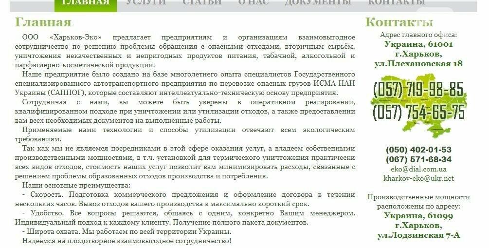 Переработка ртути в Харькове: экологи рассказали, почему такое предприятие не может находиться в черте города, фото-2