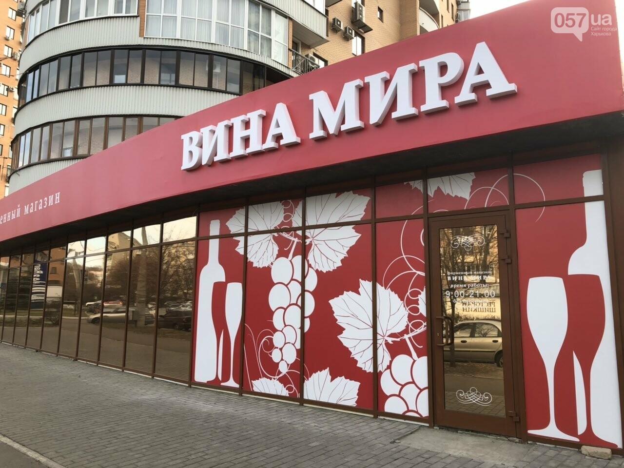 В Харькове открылся новый магазин для самых требовательных гурманов – «Вина мира», фото-1
