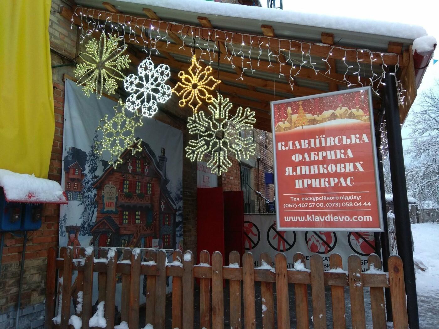 Фабрика елочных игрушек под Киевом. Куда харьковчане могут поехать на выходных, - ФОТО, фото-2