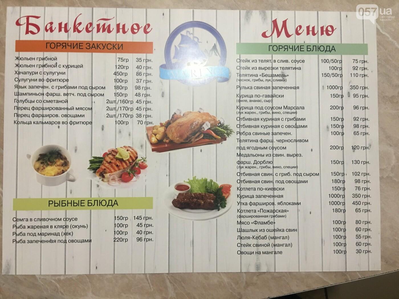 Где отметить корпоратив в Харькове?, фото-69
