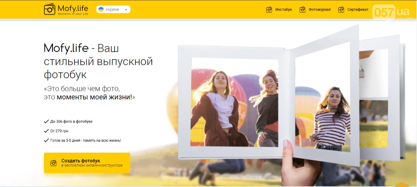 Стартує всеукраїнська програма лояльності для навчальних закладів, фото-3