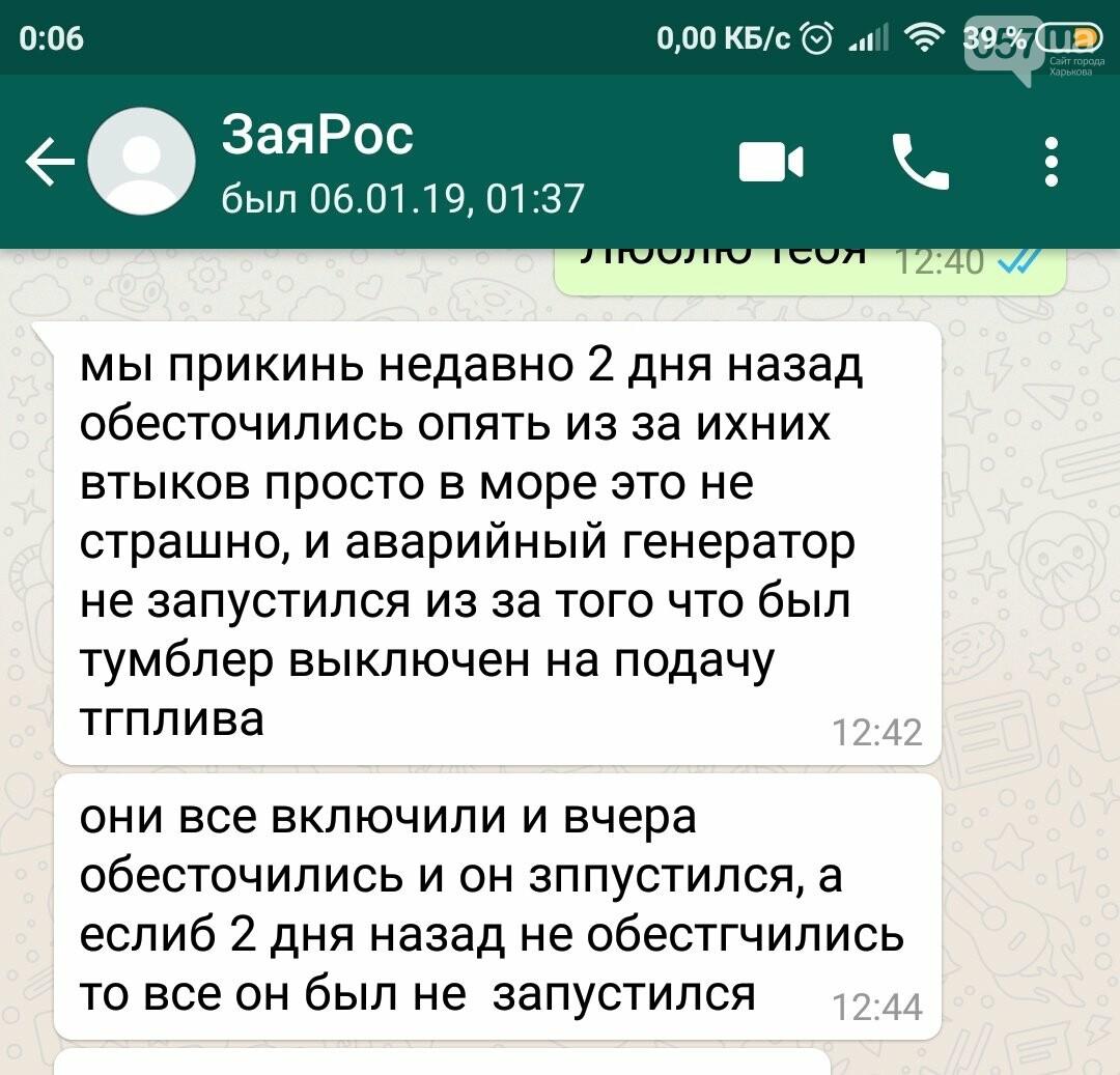 """""""Погибшие моряки не знали, куда плывут"""": как российский уголь продают в Украину """"втридорога"""" под видом африканского, - ФОТО, фото-3"""