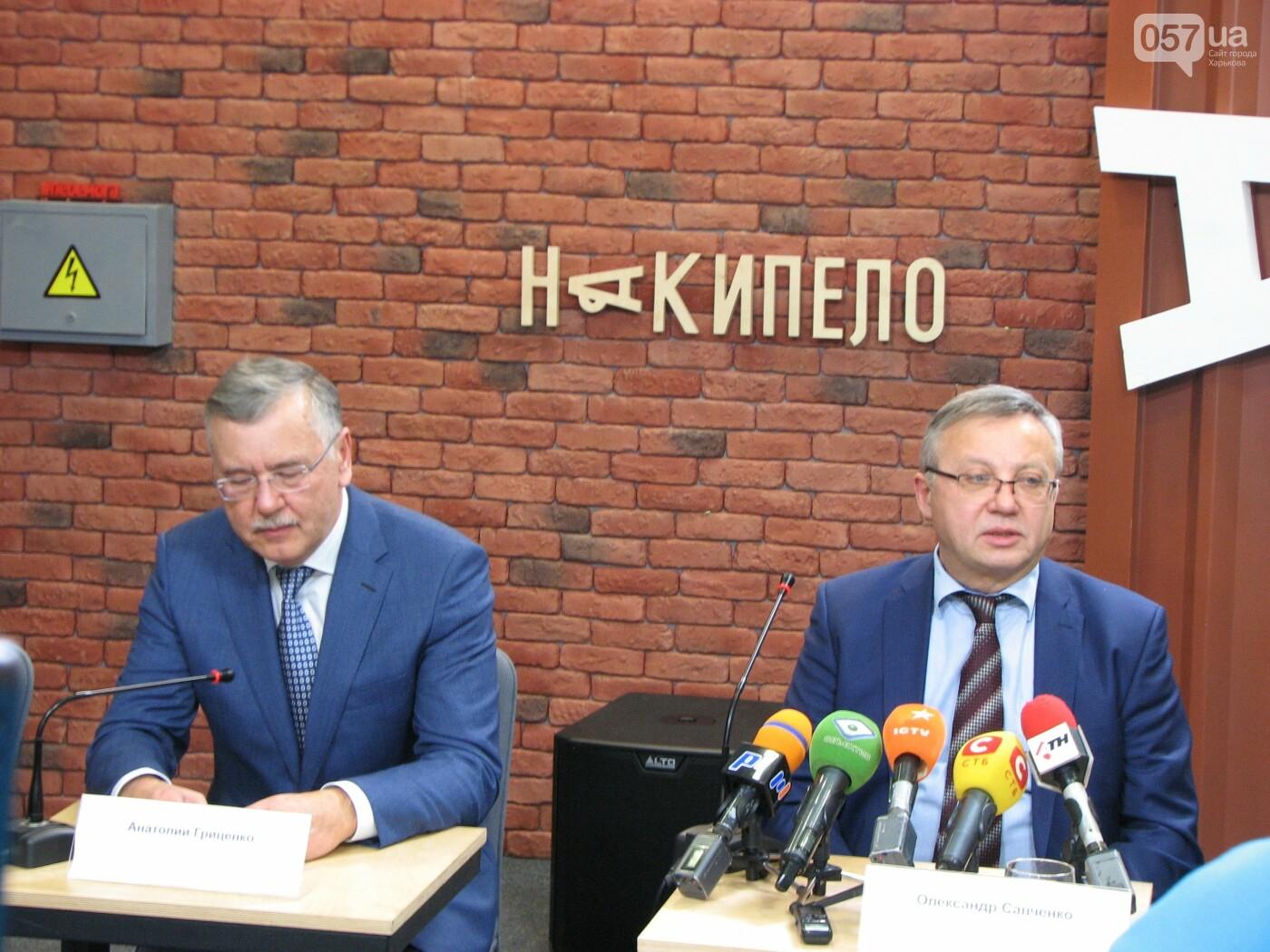 Анатолий Гриценко представил в Харькове потенциального главу  Нацбанка, фото-2